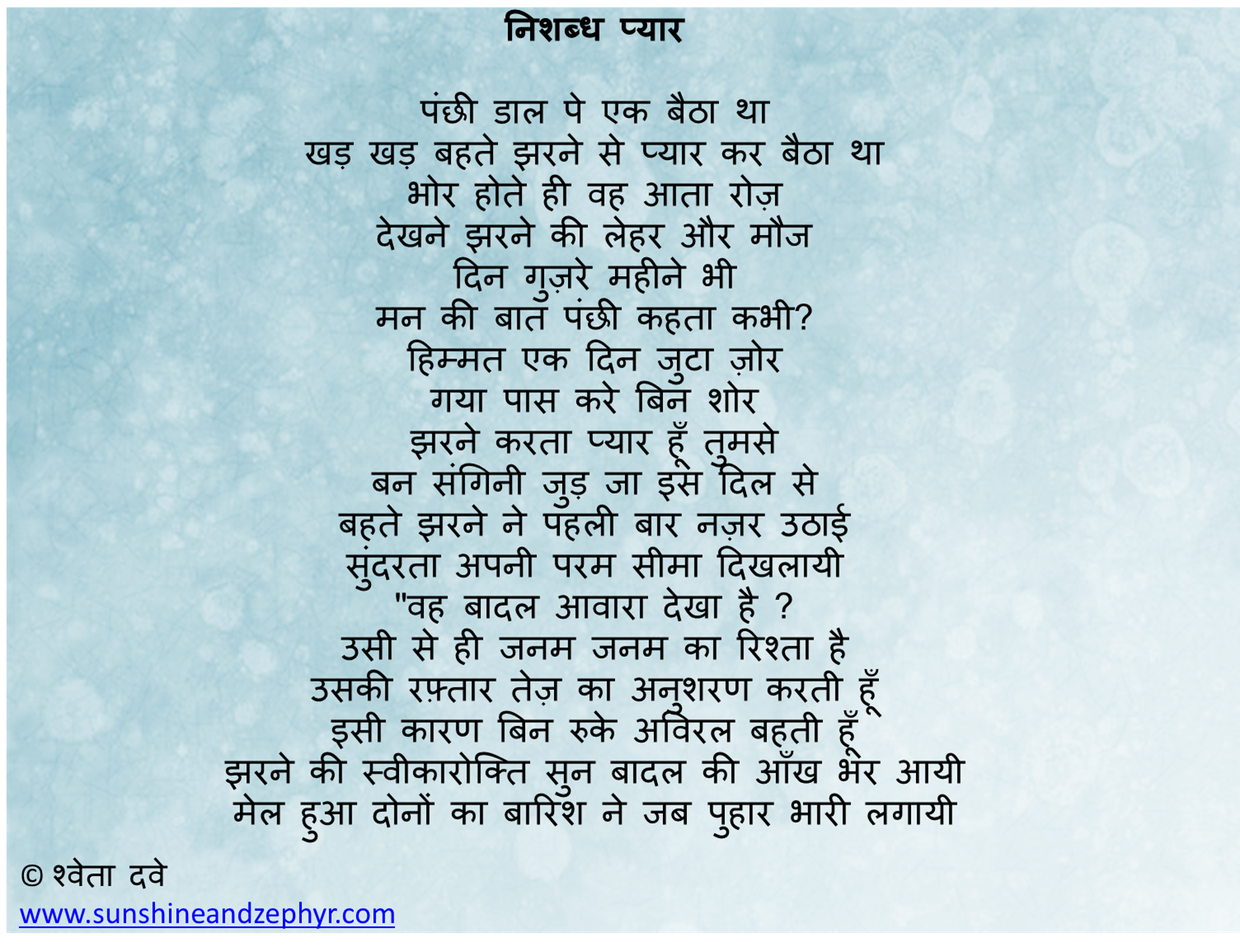 hindi poems about rain and clouds And hence these drops of rain, these poems by women, related to each other just  as  sometimes it comes not from clouds in the sky but from inside human skin   playgrounds, in bangla chhawra-s, english nursery rhymes, or hindi songs.